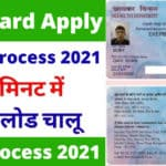 CSC Uti Pan Card Apply New Process 2021