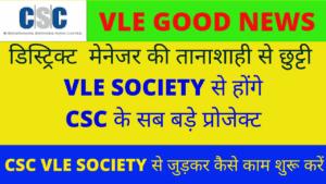 CSC Vle Society ke Member Kaise bane