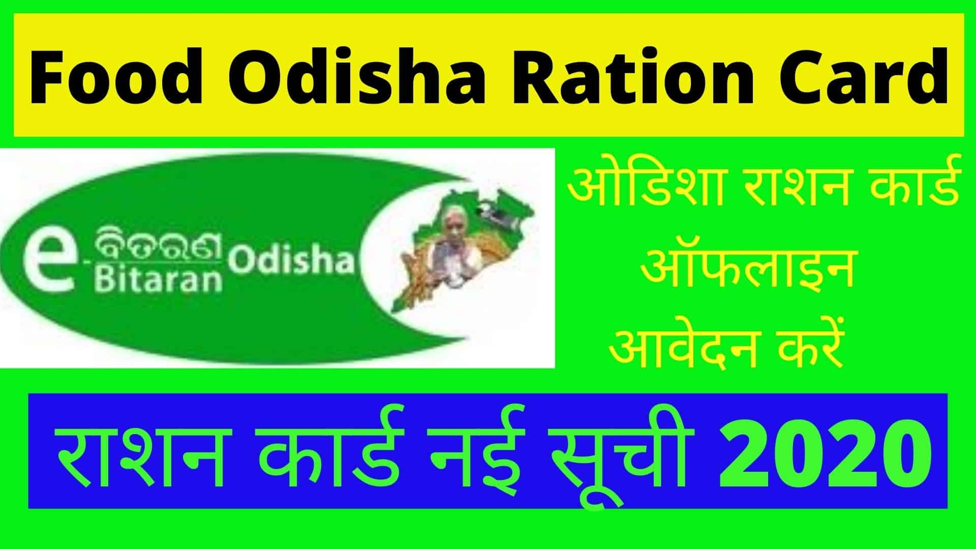 Food Odisha Ration Card Application Form PDF Download 2020 (2)