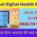 National Digital Health Mission_ PM Modi Health ID Card Scheme 2020
