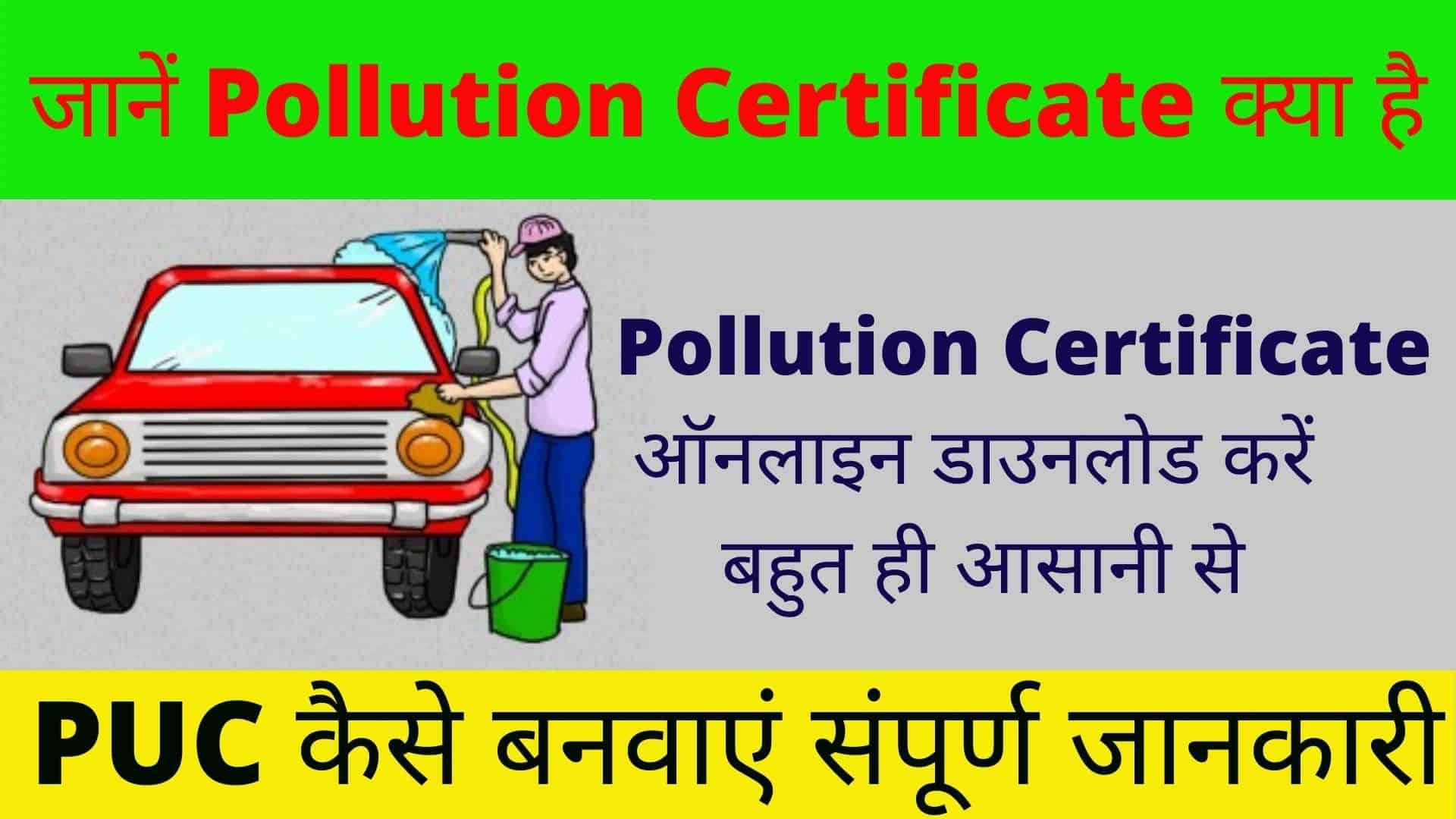 Pollution Certificate क्या है और यह कैसे बनवाएं (1)
