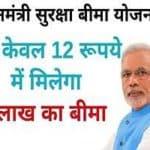 Pradhan Mantri Suraksha Bima Yojana PMSBY 2020-21 Registration