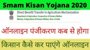 Smam Kisan Yojana 2020 Online Registration Form