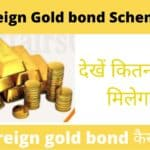 Sovereign Gold bond Scheme2020