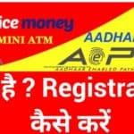 Spice Money Distributor, Spice Money ID Apply 2020