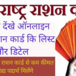 Maharashtra Ration Card Details 2020, महाराष्ट्र राशन कार्ड