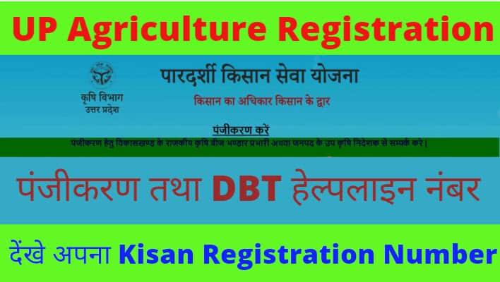 UP Agriculture Registration 2020