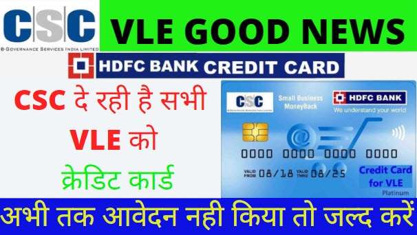 Apply HDFC Credit Card For CSC Vle