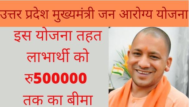 UP Mukhya Mantri Jan Arogya Yojana Online Apply