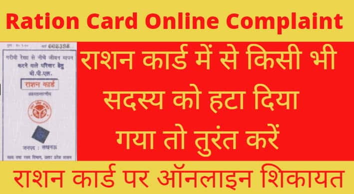 Ration Card Online Complaint कैसे करें