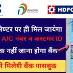 CSC-HDFC-Bank-Instant-Bank-Account-Opening-Get-Account-Number-and-Customer-id-Within-5-Minutes-Vle-Society