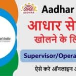 How-to-Become-Uidai-Aadhar-SupervisorAadhar-Operator