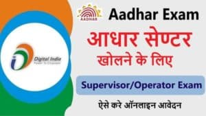 How-to-Become-Uidai-Aadhar-SupervisorAadhar-Operator