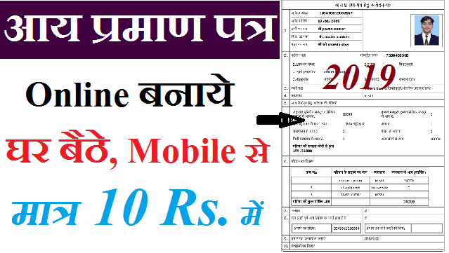 How-to-apply-Income-Certificate-online
