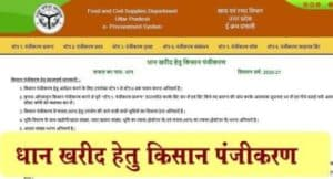 How-to-apply-for-online-UP-Dhan-Kharid-Kisan-Registration