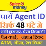 SPICE-MONEY-AGENT-ID