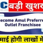 amul-franchise-apply-online-from-csc
