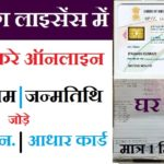 driving-licence-correction-online