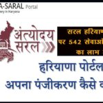 saralharyana-gov-in-login