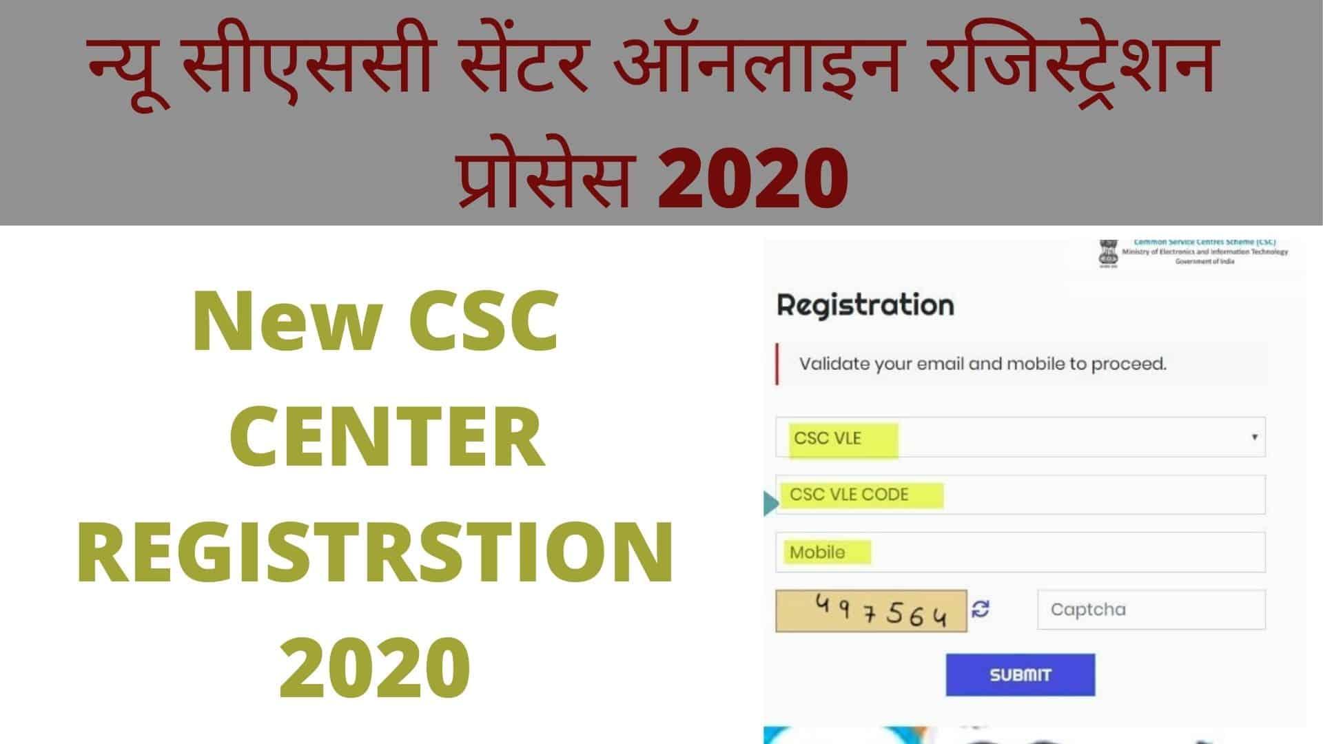 न्यू सीएससी सेंटर ऑनलाइन रजिस्ट्रेशन प्रोसेस 2020