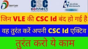 How to Activate CSC Id that CSC was Suspended-Process Start
