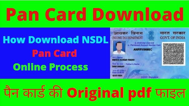 Pan Card Download Online UTIITSL/NSDL
