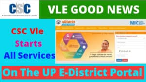 UP e-district Portal For CSC Vle Registration and Login