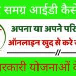 Samagra Id, Samagra Id Portal MP Download