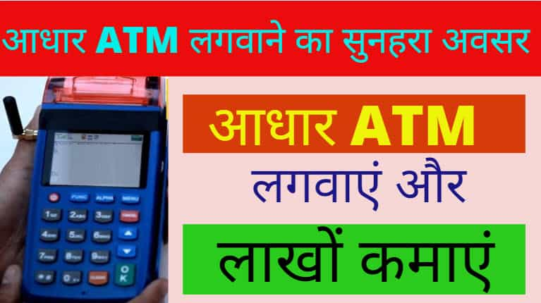 Aadhaar ATM Online Buy, And What Is Aadhaar ATM