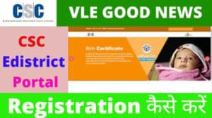 CSC E-District Portal Registration कैसे करें | CSC Edistrict Up Login