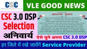 CSC 3.0 Selection Of District Service Provider For Establishment Of CSC Jan Suvidha Kendra