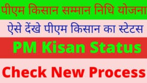 Pm Kisan Status Check ऐसे देंखे पीएम किसान का स्टेटस