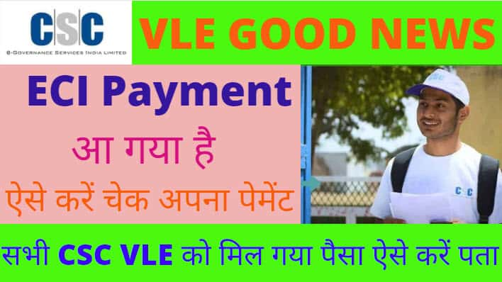 CSC ECI Payment Released For CSC Vle