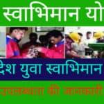 Yuva Swabhiman Yojana 2020-21 संपूर्ण जानकारी