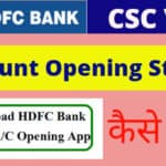 HDFC Bank Account Status चेक करें