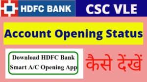 HDFC Bank Account Status चेक करें