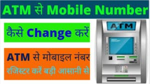 ATM Se Mobile Number Kaise Change Kare