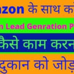 Amazon Lead Genration Programe क्या है