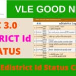 CSC Up Edistrict Id Status Check करें