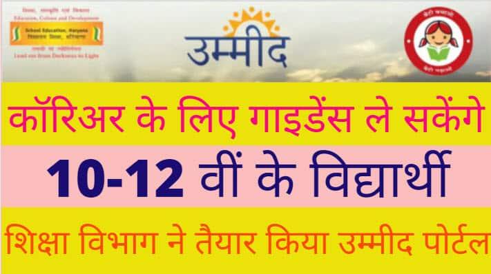 Haryana Umeed Career Portal, Teachers/ Students Register Online at umeedcareerportal.com