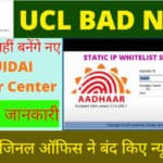 CSC UCL Bad News Uidai Regional Office Stopped Creating New User Credential