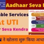 UTI Aadhaar Seva Kendra Apply Online