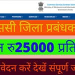 CSC MP District Manager Apply 2020