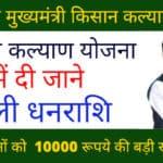 Mukhya Mantri Kisan Kalyan Yojana, मुख्यमंत्री किसान कल्याण योजना मध्यप्रदेश