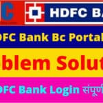 CSC HDFC Bank BC Login Portal Link