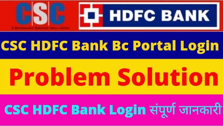 CSC HDFC Bank BC Login Portal Link