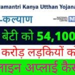 Bihar Mukhya Mantri Kanya Utthan Yojana Online Apply