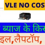 CSC Vle No Cost EMI Kisto Par Laptop, Mobile, Printer कैसे लें
