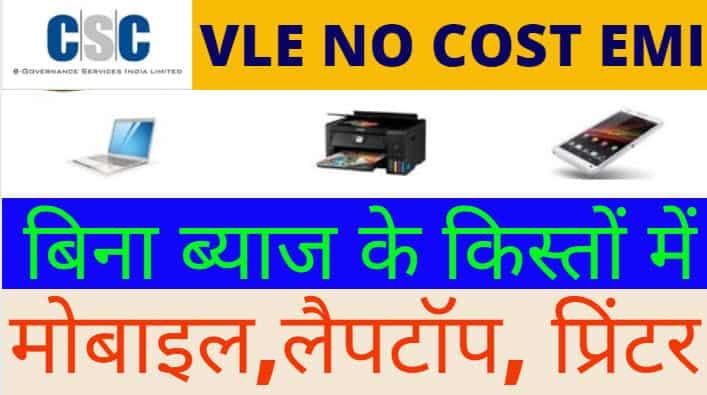 CSC Vle No Cost EMI Kisto Par Laptop, Mobile, Printer कैसे लें