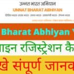 Unnat Bharat Abhiyan Yojana ऑनलाइन रजिस्ट्रेशन